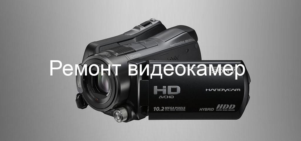 Ремонт видеокамер